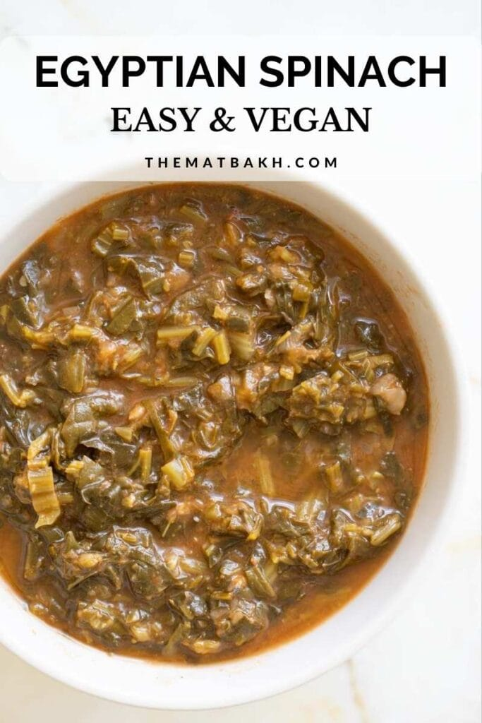 EGYPTIAN SPINACH WITH TOMATO SAUCE